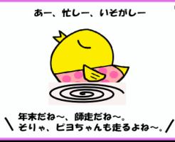 piyoman_10_top