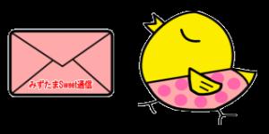 mizu_mail