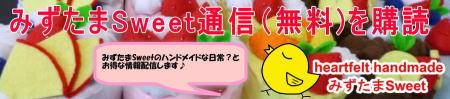 mizutama-tsushin_banner4